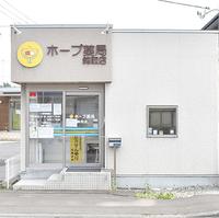 ホープ薬局鈎取店の写真