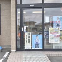 スマイル薬局長岡店の写真