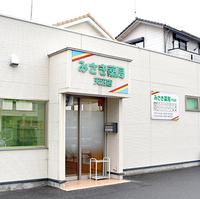 みさき薬局 天沼店の写真