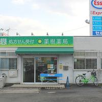薬樹薬局 東平の写真