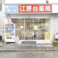 江原台薬局の写真