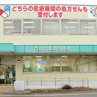 つばさ薬局古川店の写真