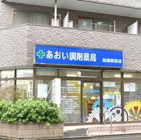 あおい調剤薬局新座駅前店の写真
