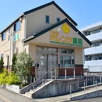 八木山オレンジ薬局の写真