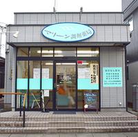 マリーン調剤薬局角田店の写真