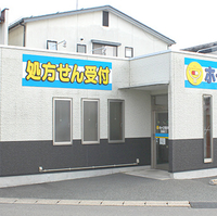 ホープ薬局 花楯店の写真