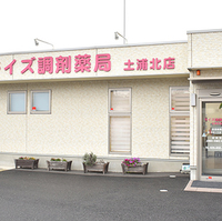 ライズ調剤薬局 土浦北店の写真
