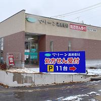 マリーン調剤薬局 仙塩利府病院前店の写真