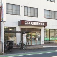 コスモ薬局新座店の写真