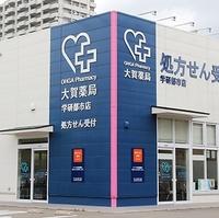 大賀薬局調剤 学研都市店の写真