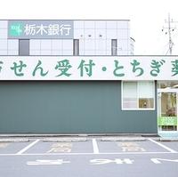 とちぎ薬局 本店の写真