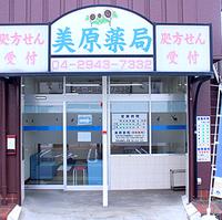 美原薬局の写真