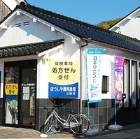 ぼうしや調剤薬局 山崎店の写真