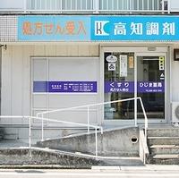 高知調剤薬局 ひじま店の写真
