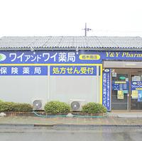 ワイアンドワイ薬局 栃木南店の写真