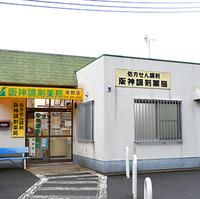 阪神調剤薬局 有野店の写真