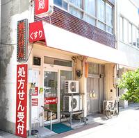 阪神調剤薬局 コトブキ調剤薬局 高松日赤前店の写真