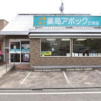薬局アポック 三芳店の写真