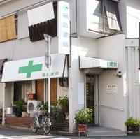 飯島薬局の写真