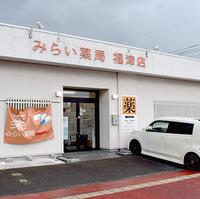マリーングループ みらい薬局 福津店の写真