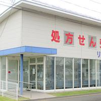 リフレ薬局 上桜木店の写真