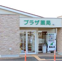 プラザ薬局関堀町店の写真