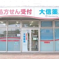 大信薬局 陣原駅前店の写真
