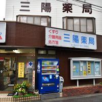 三陽薬局の写真