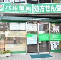 パル薬局 朝霞駅前店の写真