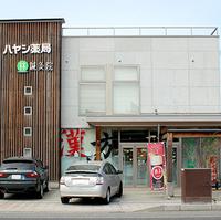 ハヤシ薬局の写真