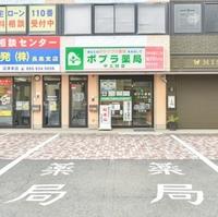 ポプラ薬局中土狩店の写真