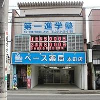 ベース薬局 本町店の写真