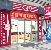 阪神調剤薬局 六甲アイランド店の写真