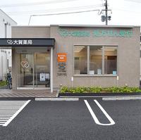大賀薬局調剤 福間駅前店の写真