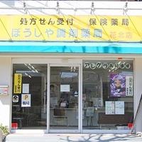 株式会社ぼうしや薬局 花北店の写真
