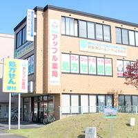 アップル薬局自治医大前店の写真