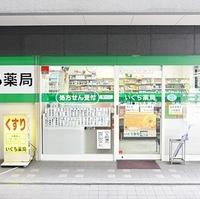 いぐち薬局の写真