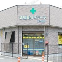 マリーングループ 調剤薬局マリーン 太子北店の写真