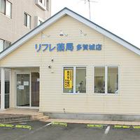 リフレ薬局多賀城店の写真