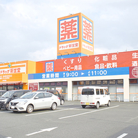 新生堂薬局 東中間店の写真