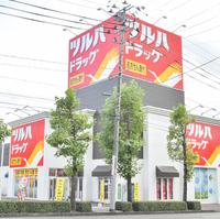 調剤薬局ツルハドラッグ仙台泉中央3丁目店の写真