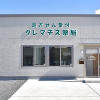 クレマチス薬局の写真