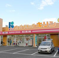 スーパードラッグキリン 御坊国道店の写真
