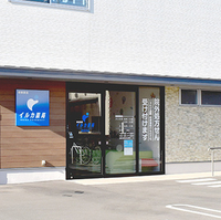 イルカ薬局東那珂店の写真