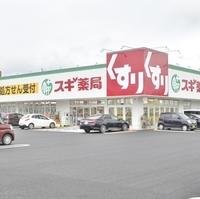 スギ薬局 西鯖江店の写真