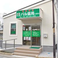 パル薬局 上福岡店の写真