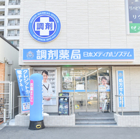 日本メディカル 阪神西宮店の写真