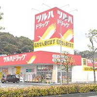 ツルハドラッグ調剤 薊野店の写真