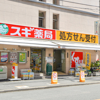 スギ薬局 北堀江店の写真