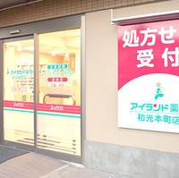 アイランド薬局 和光本町店の写真